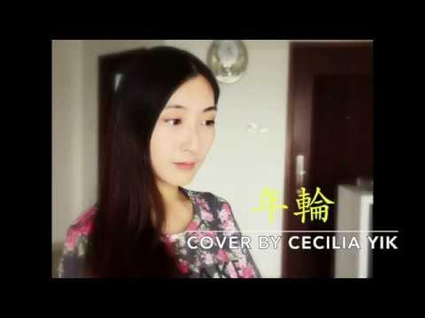 張碧晨-年輪(電視劇《花千骨》插曲)Cover By Cecilia Yik (CC)