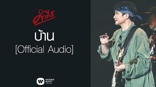พงษ์สิทธิ์ คำภีร์ - บ้าน【Official Audio】