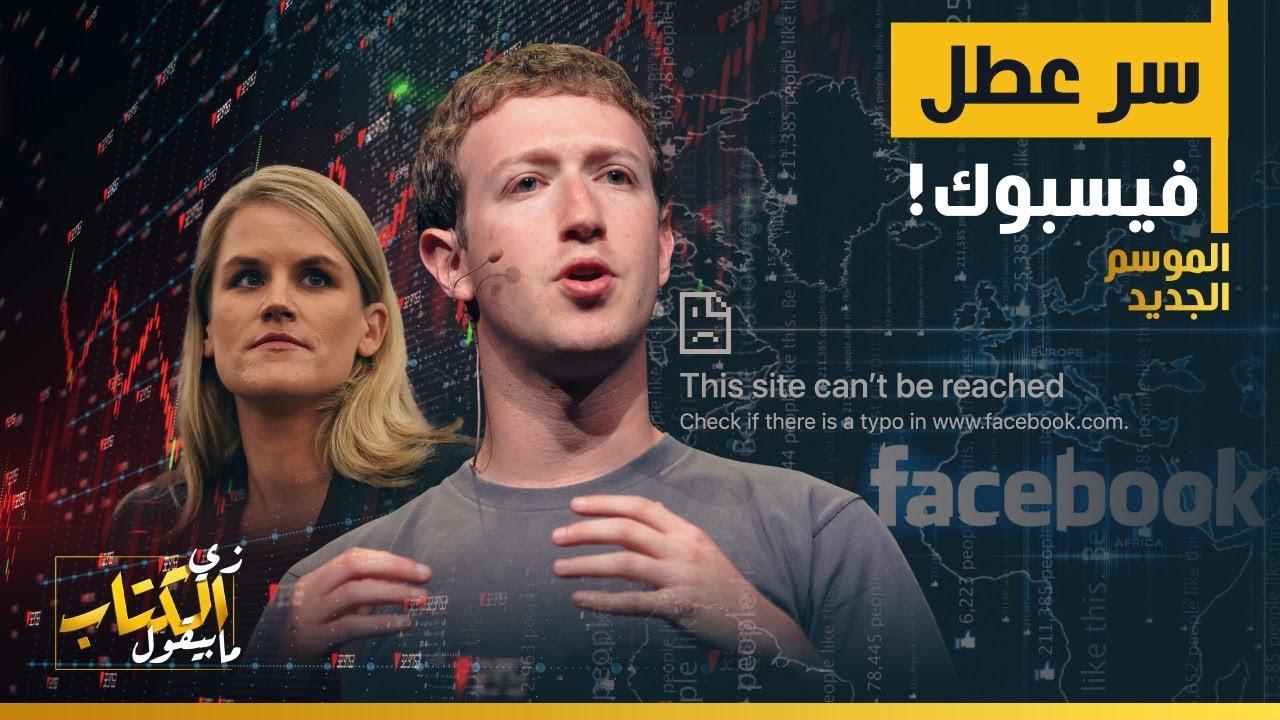 زي الكتاب مابيقول - سر عطل فيسبوك