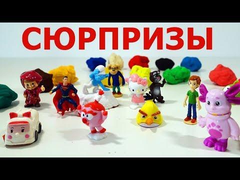Сюрпризы для детей Киндер сюрпризы Игрушки из мультиков Маша и Медведь Смешарики Щенячий Патруль