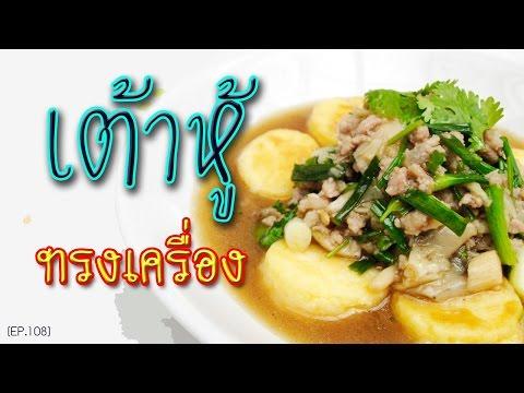 เต้าหู้ทรงเครื่อง เต้าหู้ไข่ เมนูอาหารง่ายๆ ทำเอง ทำกับข้าวง่ายๆ ด้วยเต้าหู้หลอด, Egg Tofu Recipes