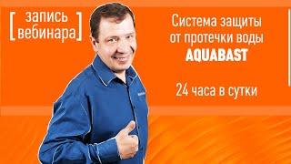 AquaBast - система защиты от протечки воды 24 часа в сутки. Вебинар