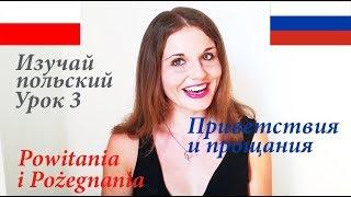 🇵🇱🇷🇺Изучай польский #3 - Приветствия и прощания