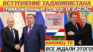 Вступление таджикистана в ЕАЭС НАКОНЕЦ ТО ВСЕ ЖДАЛИ ЭТОГО