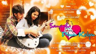 samantha loves pawan kalyan    new telugu short film 2015    romantic love story by ajay ejjada