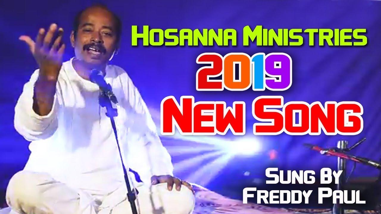 పర్వతము తొలగిన || Hosanna Ministries 2019 7th New Song || Freddy Paul || Telugu Christian Songs