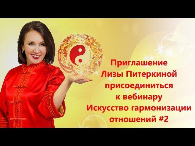 Приглашение Лизы Питеркиной присоединиться к вебинару Искусство гармонизации отношений #2