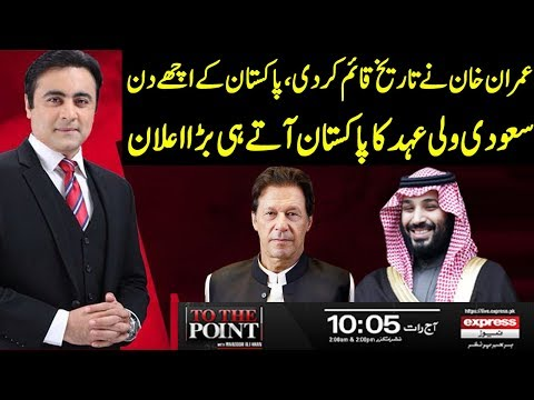 To The Point With Mansoor Ali Khan | 17 February 2019 | Express News