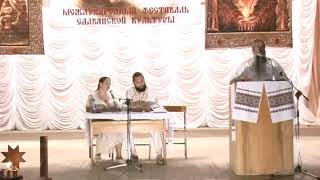 2 межд фест Славяно Арийской култ 05 09 08 ч4из5