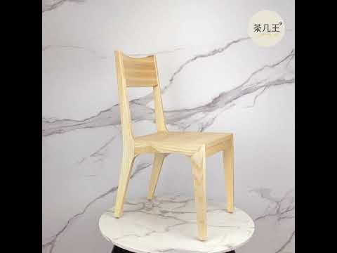 全實木 白臘木 北歐風 基本款 書椅 餐椅 簡約 現代 手工製作 淺色系