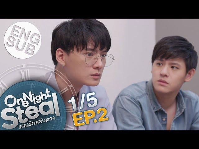 [Eng Sub] One Night Steal แผนรักสลับดวง | EP.2 [1/5]