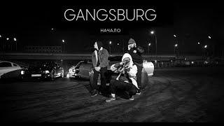 Gangsburg // Dom1no - Начало (prod. by Пафи Паф) / RYDARECORDZ, 2017