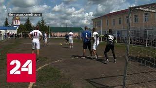 Кокорин и Мамаев сыграли в тюремный футбол - Россия 24