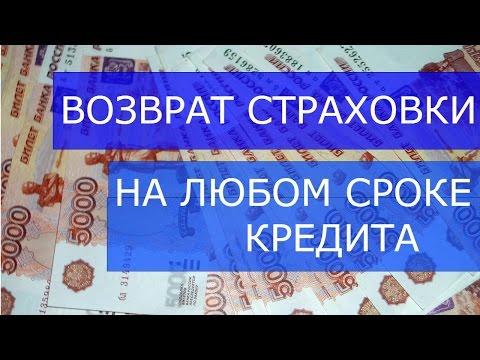 ВОЗВРАТ СТРАХОВКИ ПО КРЕДИТУ  Сбербанк ВТБ и другие