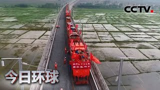 [今日环球] 黑龙江:中国最北高寒高铁牡佳高铁开始铺轨 | CCTV中文国际