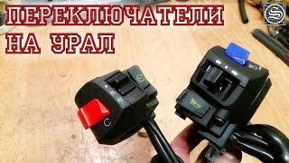 Китайские переключатели на руль мотоцикла Урал.(, 2018-03-14T22:43:00.000Z)