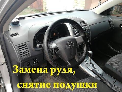 Тойота Королла Е150. Замена руля/как снять подушку безопасности. Путь к идеалу.