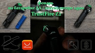 TRUSTFIRE Z2: фонарь на батарейке АА / аккумуляторе 14500