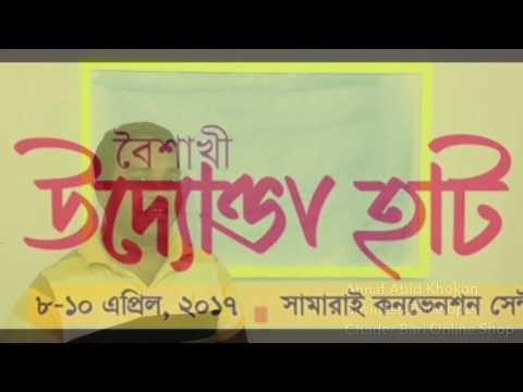 Chader Bari Online Shop On Boishakhi Uddokta Haat 2017