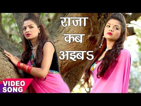 राजा जी कब अइबs - Bahata Puruwa Bayar - Puruwa Bayar - Devanand Dev - Bhojpuri Sad Songs 2017 new