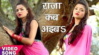Gambar cover राजा जी कब अइबs - Bahata Puruwa Bayar - Puruwa Bayar - Devanand Dev - Bhojpuri Sad Songs 2017 new