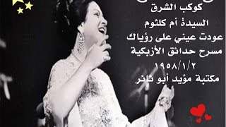 أم كلثوم عودت عيني 02 01 1958 مكتبة مؤيد أبو ثائر