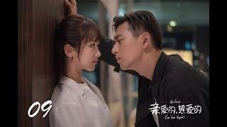親愛的,熱愛的 Go Go Squid! 09 楊紫 李現 CROTON MEGAHIT Official