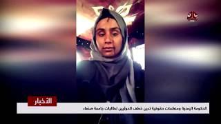 الحكومة اليمنية ومنظمات حقوقية تدين خطف الحوثيين لطالبات جامعة صنعاء   | تقرير يمن شباب