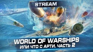 World of Warships. Что с Арти. Часть 2