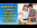 Girl expectation from boy in marriage | Tamil Sign