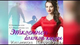 Ильмира Нагимова Эткэемнен бэлэкэй кызы Тиздэн яна жыр