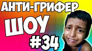 АНТИ-ГРИФЕР ШОУ #34 | ПАРЕНЬ В ШОКЕ ЗАМИНИРОВАЛ ДОМ