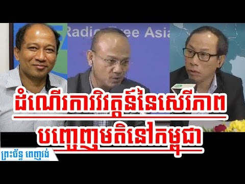 Discuss The Evolution of Freedom of Speech in Cambodia   Khmer News Today 2017