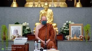 13/06/2021 จิตเป็นกุญแจของการปฏิบัติ (The mind is the key to practice)