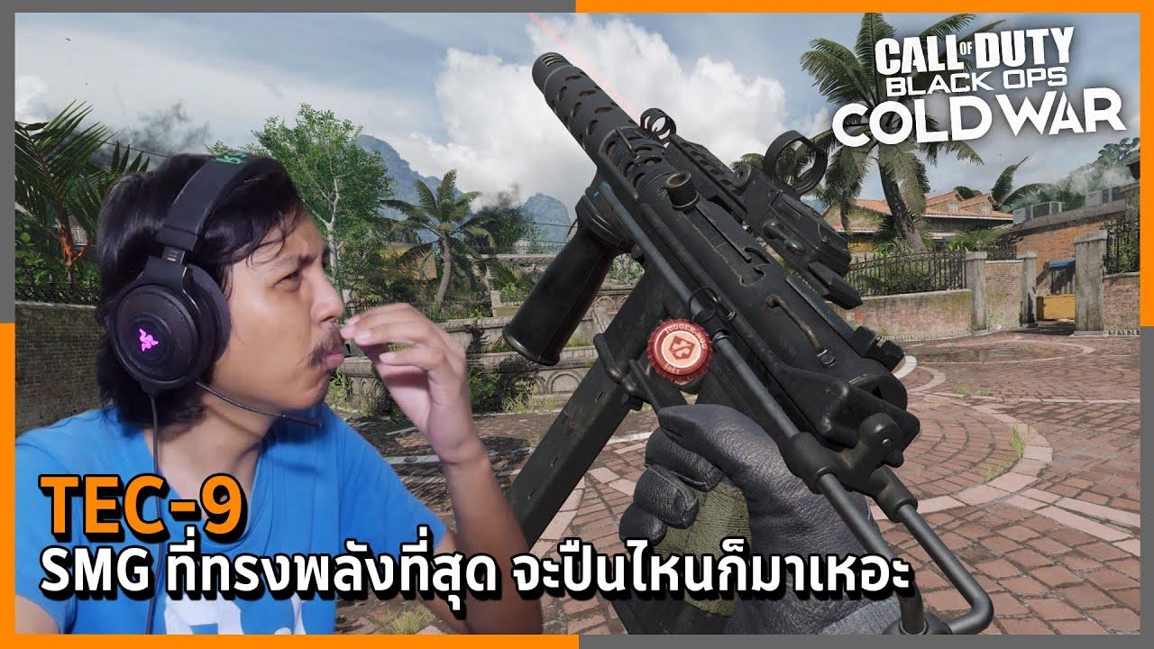 Download TEC-9 SMG ที่ทรงพลังที่สุดตอนนี้ จะปืนไหนก็มาเหอะ | Call of Duty: Black Ops Cold War Multiplayer ไทย