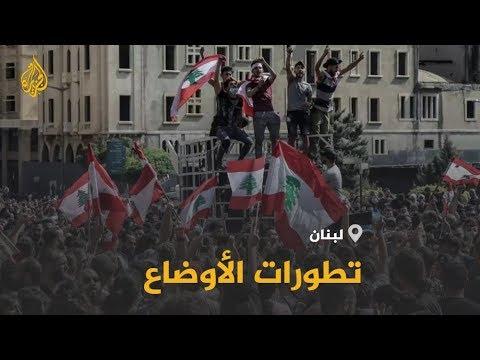 اللبنانيون توحدوا بمطالبهم والسياسيون انقسموا بموافقهم  - نشر قبل 39 دقيقة