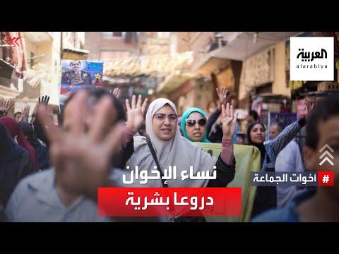 أخوات الجماعة | التنظيم استدعى نساء الإخوان والأطفال ليكونوا دروعا بشرية في  اعتصام رابعة