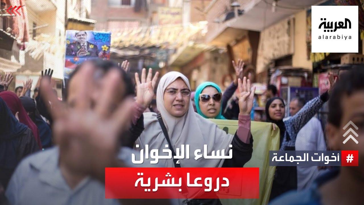 أخوات الجماعة   التنظيم استدعى نساء الإخوان والأطفال ليكونوا دروعا بشرية في  اعتصام رابعة  - 21:54-2021 / 9 / 11