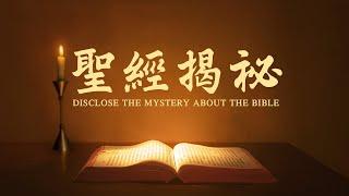 基督教會電影《聖經揭祕》揭開聖經的內幕