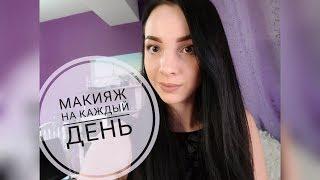 "ДНЕВНОЙ МАКИЯЖ! 1 урок Курса ""Сам себе визажист"" Карина Корнеева"