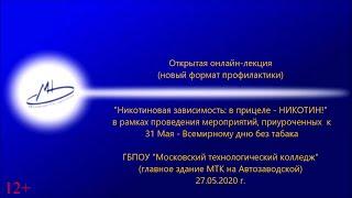 Открытая онлайн лекция в ГБПОУ МТК 27 мая 2020 г