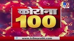 Corona 100 News | कोरोना 100 न्यूज | 26 April 2020 -TV9