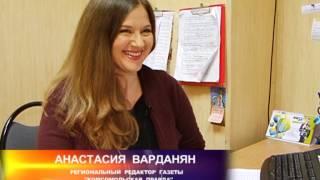 Анастасия Варданян региональный редактор газеты «КП».