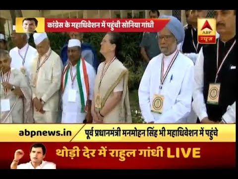 Sonia Gandhi, Rahul Gandhi and Manmohan Singh reach Indira Gandhi Stadium for party's plen
