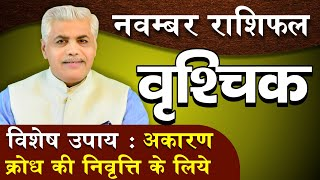 VRISCHIK Rashi November 2019 Rashifal | Scorpio Monthly Prediction | Kamal Shrimali | Khel Grahon Ka