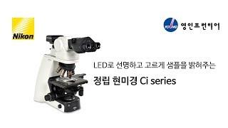 [에이프런티어] LED로 선명하고 고르게 샘플을 밝혀주…