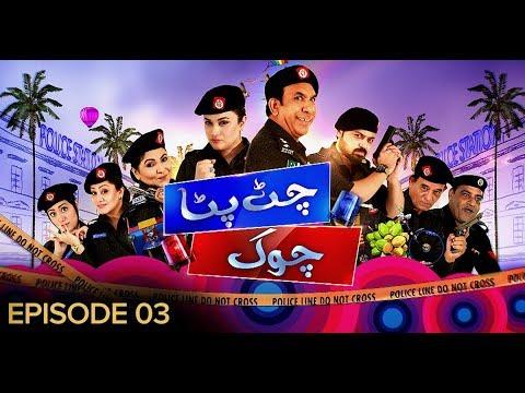 Chat Pata Chowk Episode 3 | Pakistani Drama | Sitcom | 16th December 2018 | BOL Entertainment