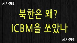 [시사과외] 북한은 왜? ICBM을 쏘았나_문경환