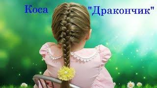 Прическа Коса Дракончик|Прически в садик на каждый как у Я Алиса Я - Alisa