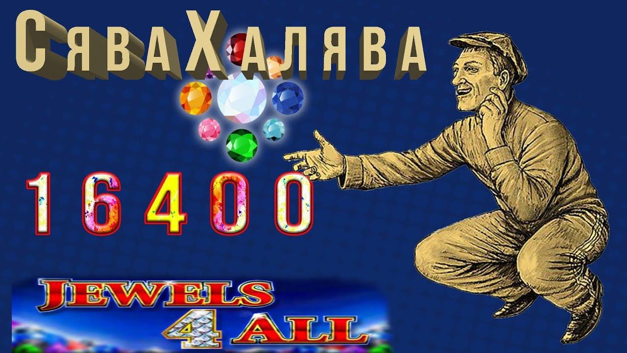 Игровые автоматы jewels 4 all